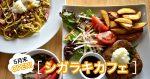 信楽駅前に「シガラキカフェ」がオープン!【5月末:新店】