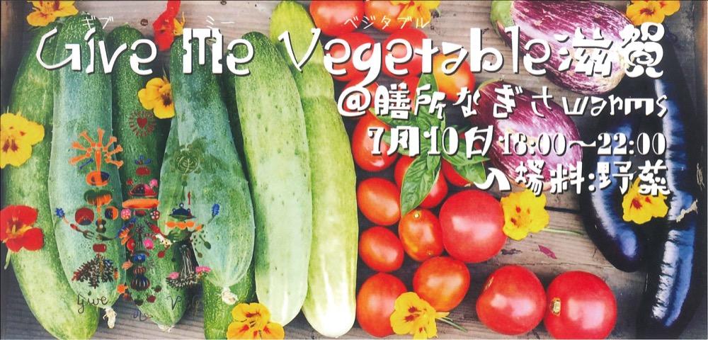 【7/10】Give Me Vegetable(ギブミー ベジタブル)滋賀@膳所なぎさwarms
