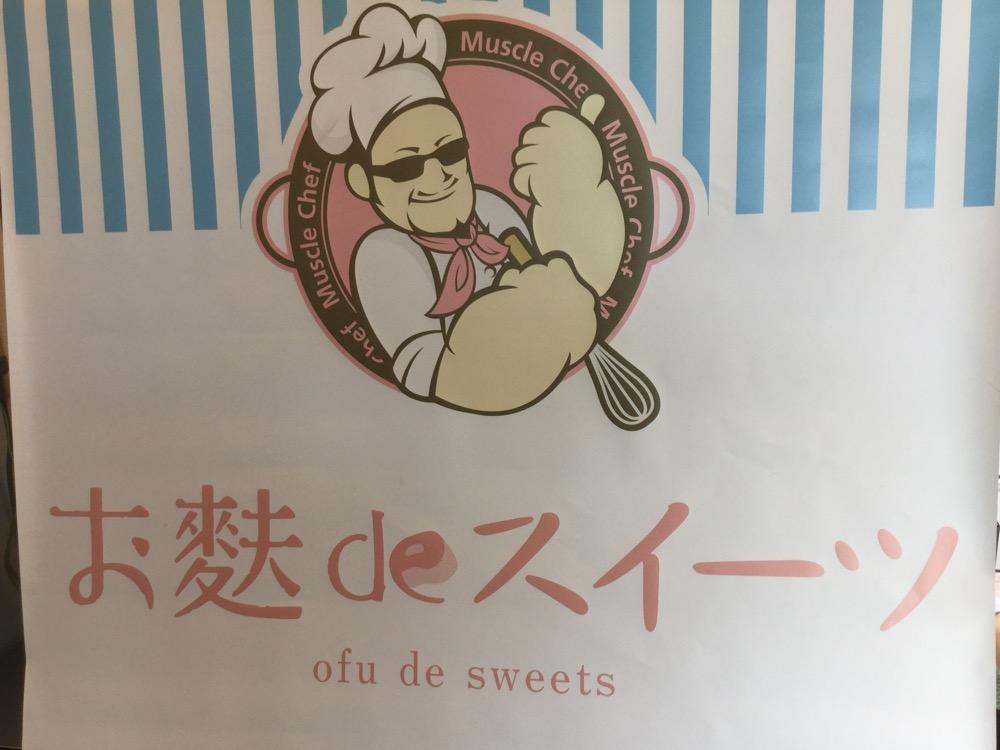 【新店:7月中旬】お麩deスイーツ、マッスルシェフとの出会い編