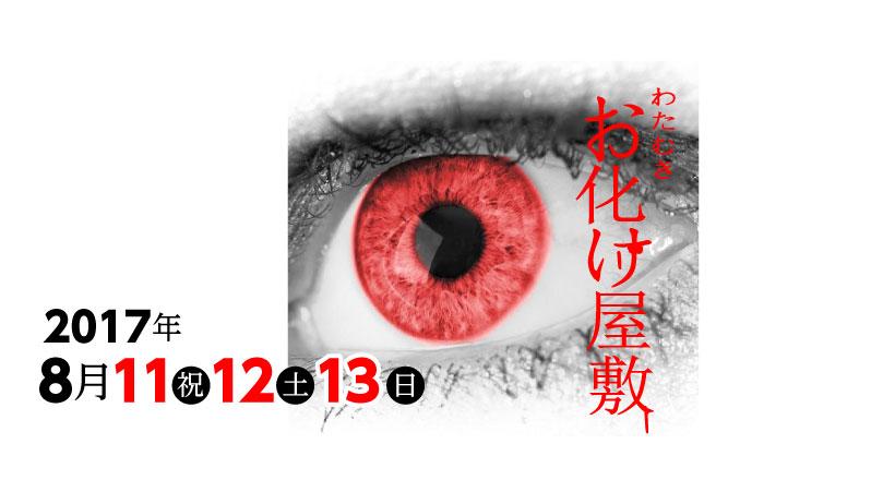 【8/11,12,13】わたむきホール虹の「わたむきお化け屋敷」2017