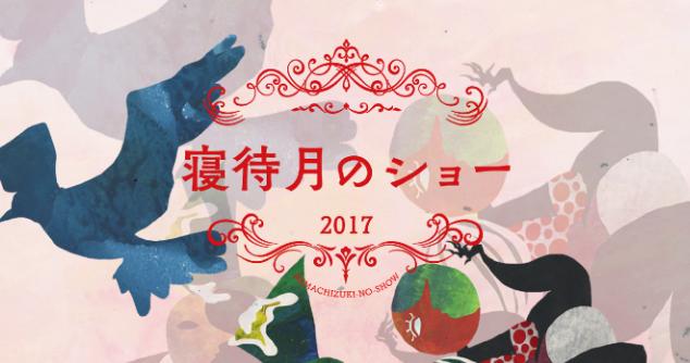 【8/11、12】寝待月のショー2017