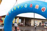 海の日に開催! 「水とロマンの祭典」に行ってきました!