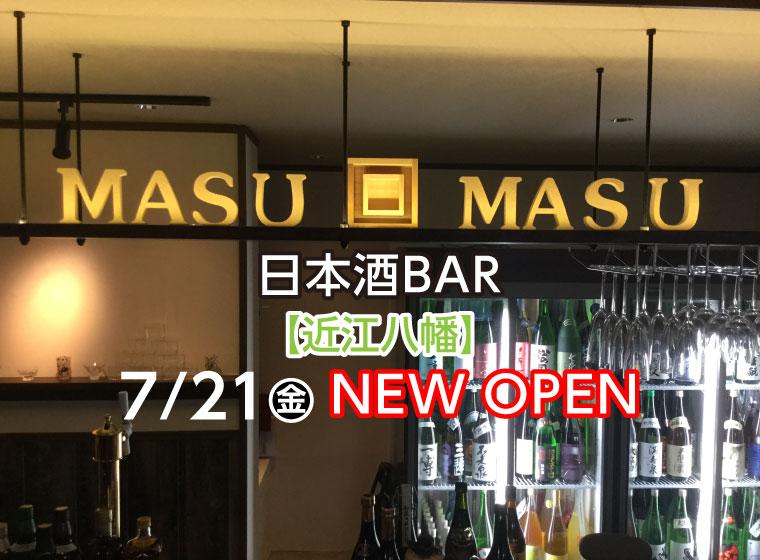 【新店:7/21】オーセンティックな日本酒BAR[masu/masu(ますます)]【近江八幡】