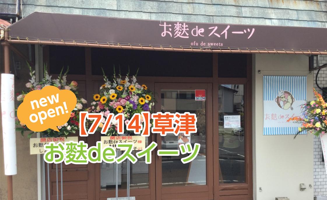 【新店:7/14】優しい甘味屋[お麩deスイーツ]がオープン【草津】