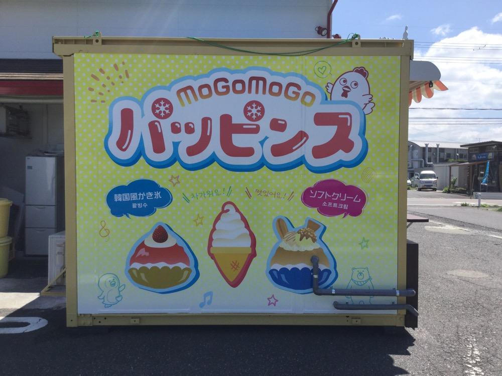 【新店:7/28】韓国式かき氷「パッピンス」が登場【草津】
