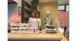 【新店:8/1】駅徒歩1分!小粋な料理屋[花一輪]【守山】