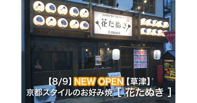 【新店:8/9】京都スタイルのお好み焼[花たぬき]【草津】