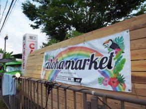 琵琶湖畔の森[CafePerch ]にアロハの風~「アロハマーケット」~