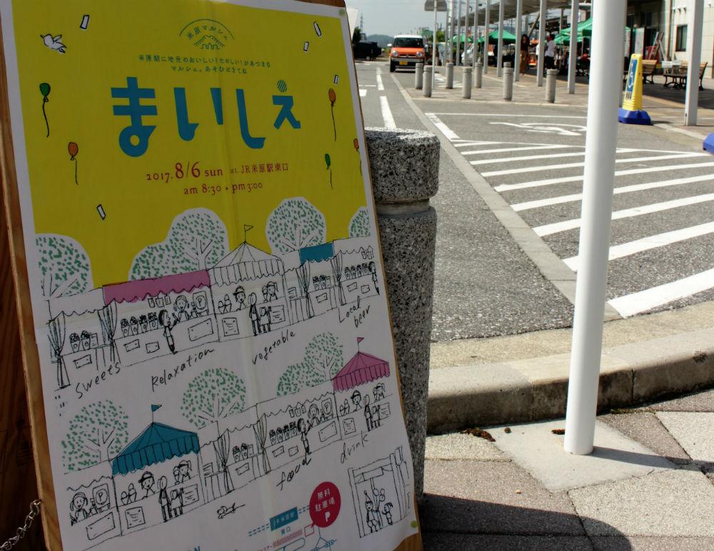 【米原駅】東口を盛り上げよう 湖国にぎやかしプロジェクト「まいしぇ」