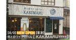 【新店:8/9】貝と白ワインのバル KAKIMARU(かきまる)【草津】