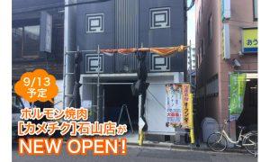 【速報:新店】ホルモン焼肉[カメチク]石山店【9/13予定】