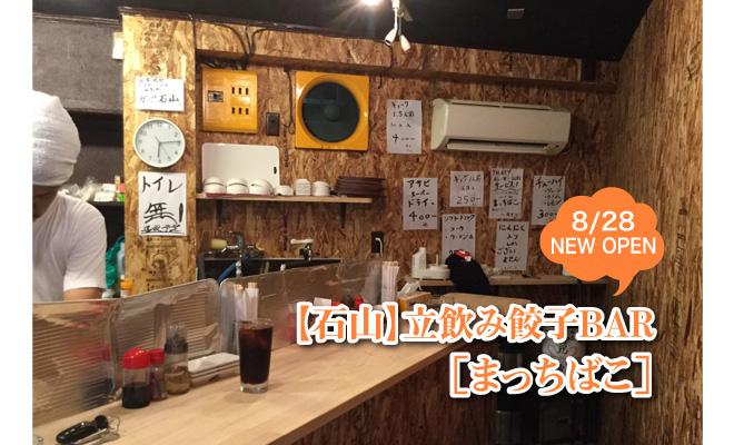 【新店:8/28】石山商店街に小さな立ち呑み餃子BAR[まっちばこ]【大津】