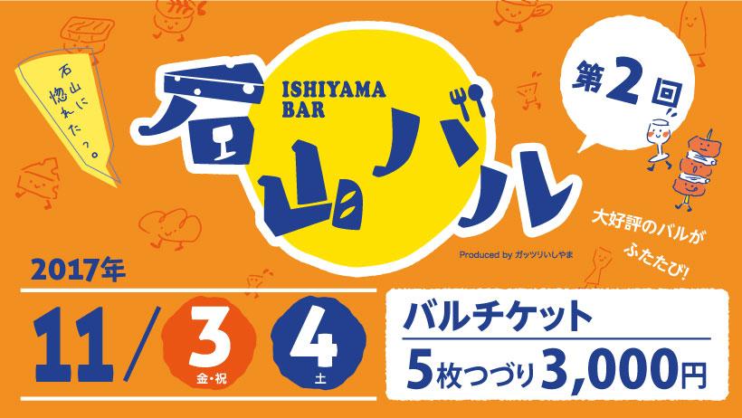 【11/3・4】第2回「石山バル」開催決まる!【2017】