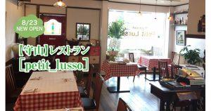 【新店:8/23】守山市役所の裏手にレストランpetit_lusso[プティルッソ]【守山】