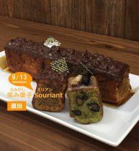 【新店:9/13】笑み菓子 souriant(スリアン)