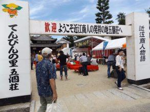 近江商人のふるさと・五個荘をぶらっとまちあるき