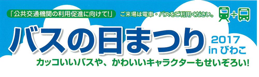 【9/9】バスの日まつり2017 in びわこ【ピエリ守山】