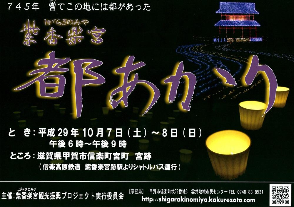 【10/7・10/8】幻想的な灯りで都を再現 「紫香楽の宮 都あかり」