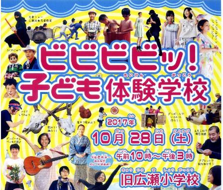 ビビビビッ!子供体験学校 in 高島