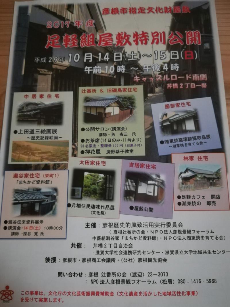 【10/14・15】彦根にある7つの足軽屋敷の特別公開&サロン