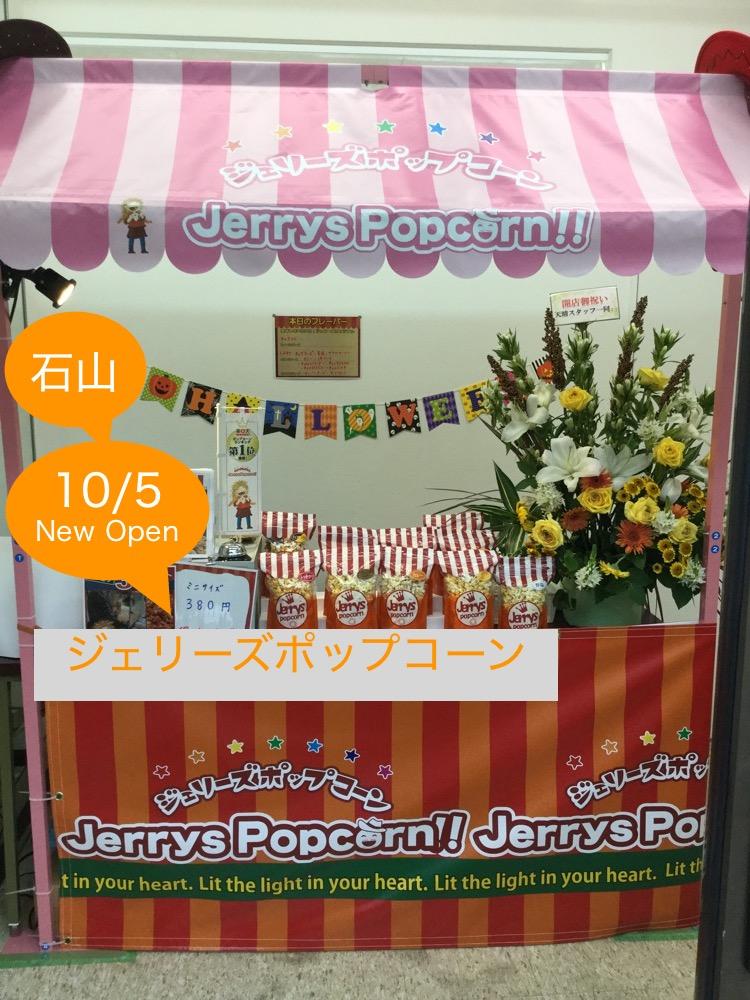 【新店:10/5】ジェリーズポップコーン石山店【大津】