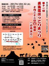 【10/22】第11回 東海道ほっこりまつり【小雨でもします!】