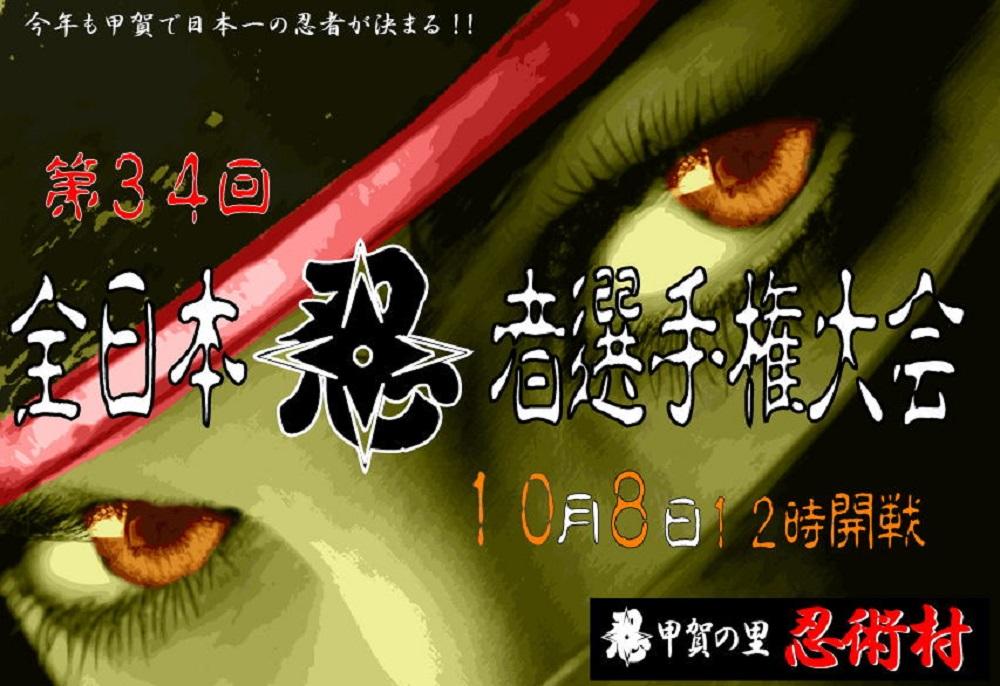 【10/8】忍者の技を競い頂点を目指す!「第34回 全日本忍者選手権大会」開催(甲賀町)