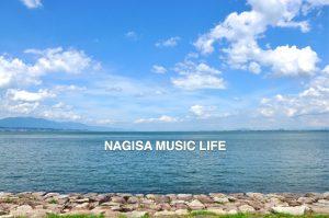 【10/21】湖畔の音楽フェス「NAGISA MUSIC LIFE2017」