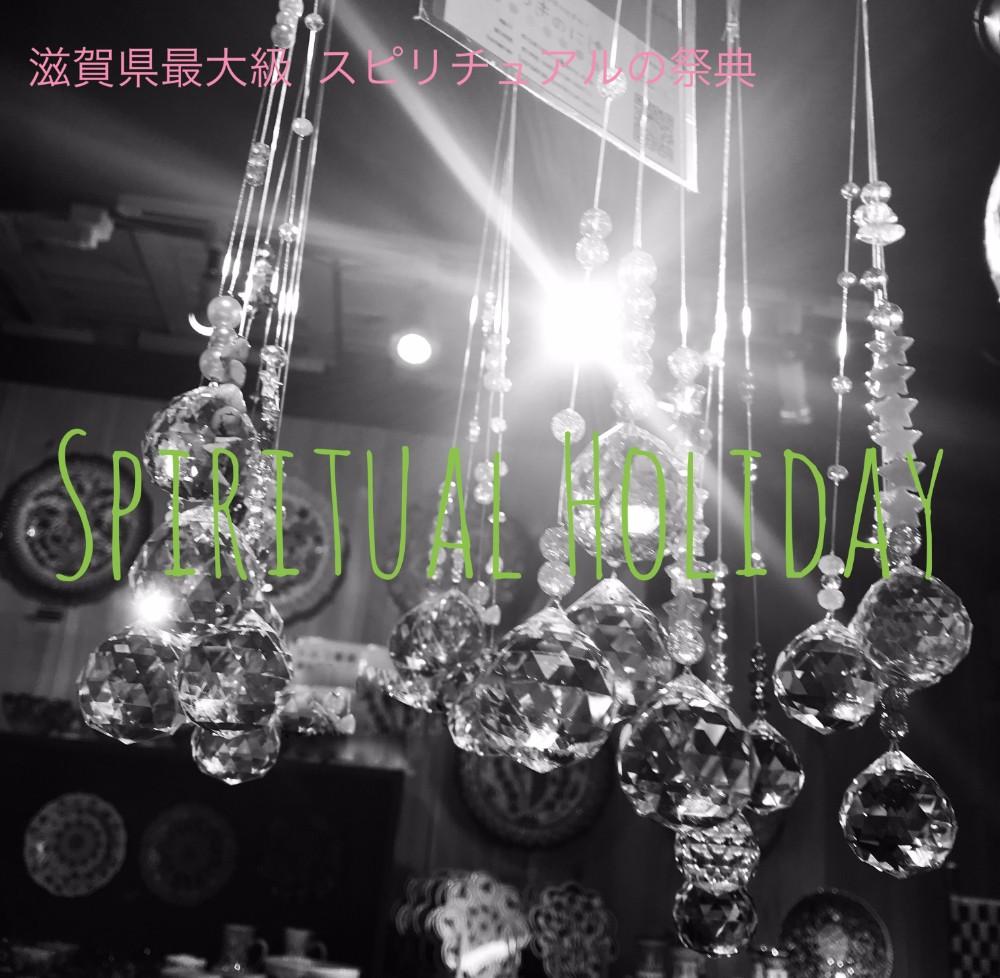 【11/23(祝)】滋賀県最大級のスピリチュアルの祭典「スピリチュアル ホリデー」開催【米原】