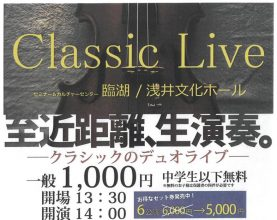 【11/18】   クラシックライブ ~月いちで・気軽に・普段着で 生で聞くクラシック音楽~【長浜】