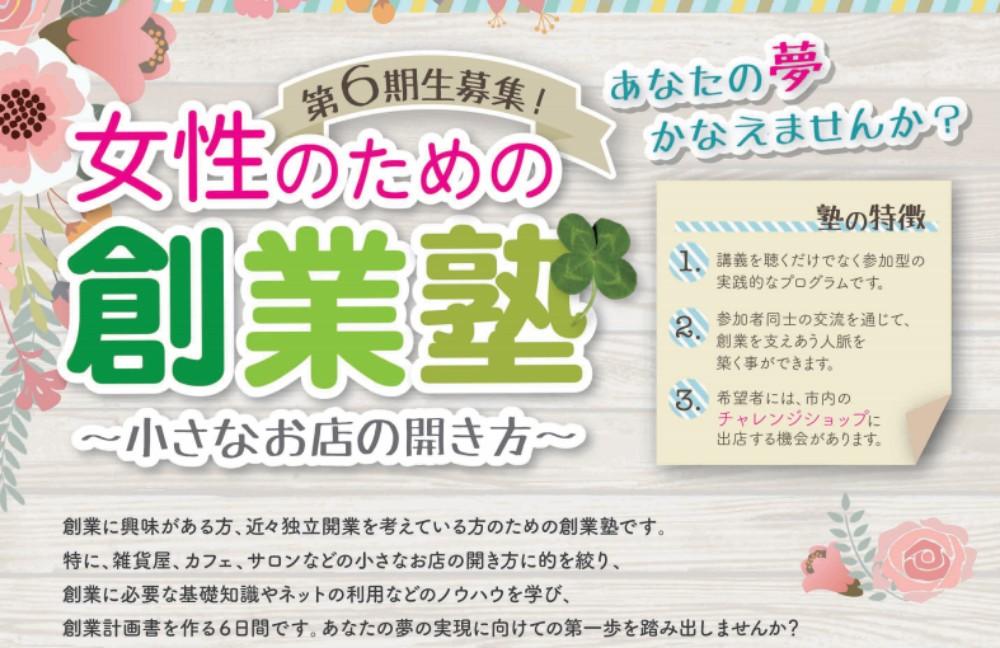 【11/18・19】能登川[etokoro]で開催!夢いっぱいの「おいでよ え~とこ にこにこマルシェ」