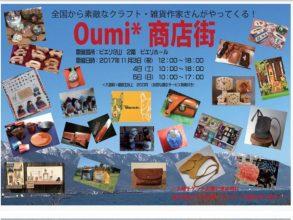 【11/3~5】Oumi*商店街 ピエリ守山で開催