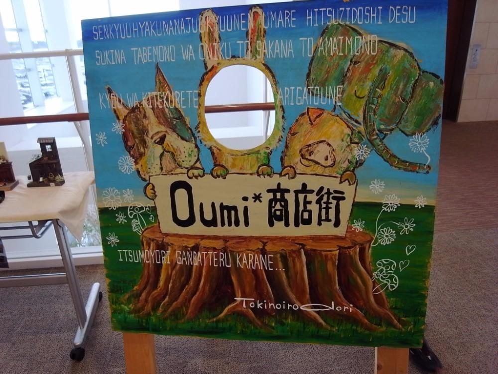 Oumi*商店街に行ってきた! 11/3〜11/5 ピエリ守山