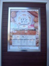 パンだ!まつりだ!竜王だ! 【11/23〜11/26】MOP滋賀竜王 パンまつり