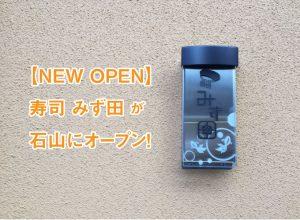 【新店】石山の住宅街に『寿司 みず田』がオープン