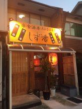 【新店:10/11】駅近でおいしい和食を満喫[楽食酒房 しず香]【守山】
