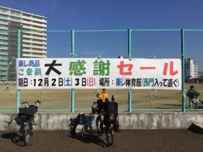 【5月・12月】東レ商品ご愛顧大感謝セール【石山】