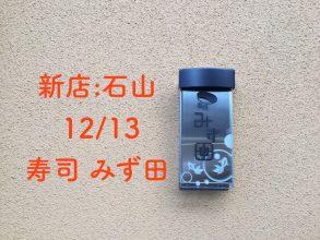 【新店:12/13】石山の住宅街に『寿司 みず田』がオープン