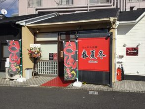 【新店:12/20プレオープン】らーめん本舗『春夏冬〜akinai〜(あきない)』【堅田】
