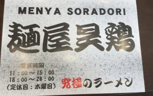 【新店:11/1】濃厚な鶏らーめん『麺屋昊鶏(そらどり)』【甲西」