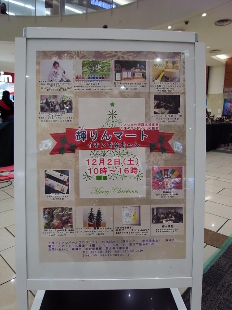 いおんで会おーん 輝(きら)りんマート 12月2日 10時〜16時