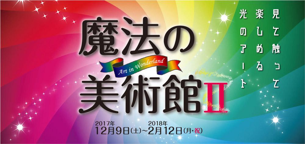 【12/9~2/12】佐川美術館で「魔法の美術館Ⅱ」を開催