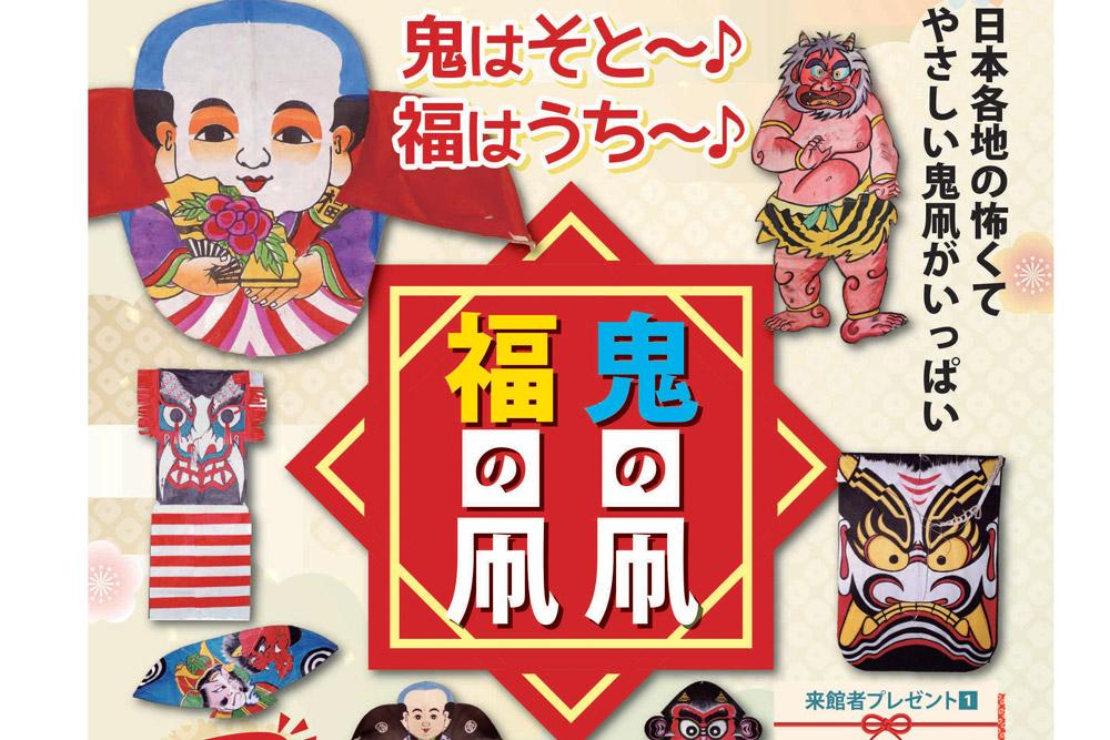 【1/25~2/18】鬼はそと~♪福はうち~♪「鬼の凧、福の凧」in 東近江大凧会館