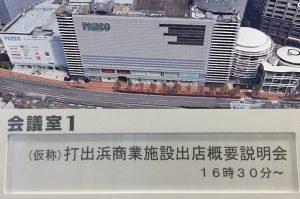 【4/27】速報:オープン日確定「大津パルコ跡地」=「(名前はまだ無い)」