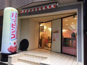 【新店:1/11】韓国パッピンス専門店[MOGO MOGO パッピンス]【瀬田】