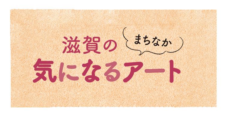 滋賀のまちなか気になるアート【マンホール編】