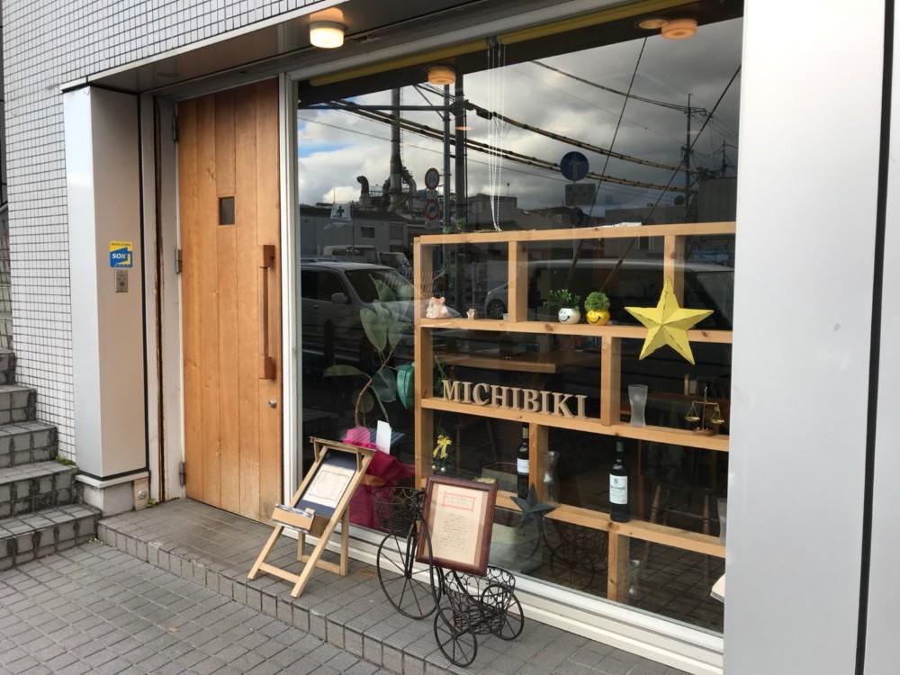 【新店】イタリアン×フレンチ[導〜MICHIBIKI〜]【膳所】