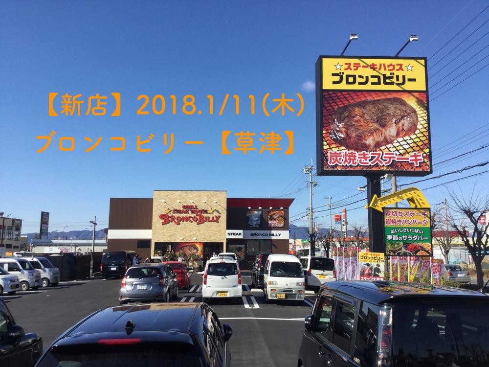 【新店:1/11】ブロンコビリー草津店【草津】