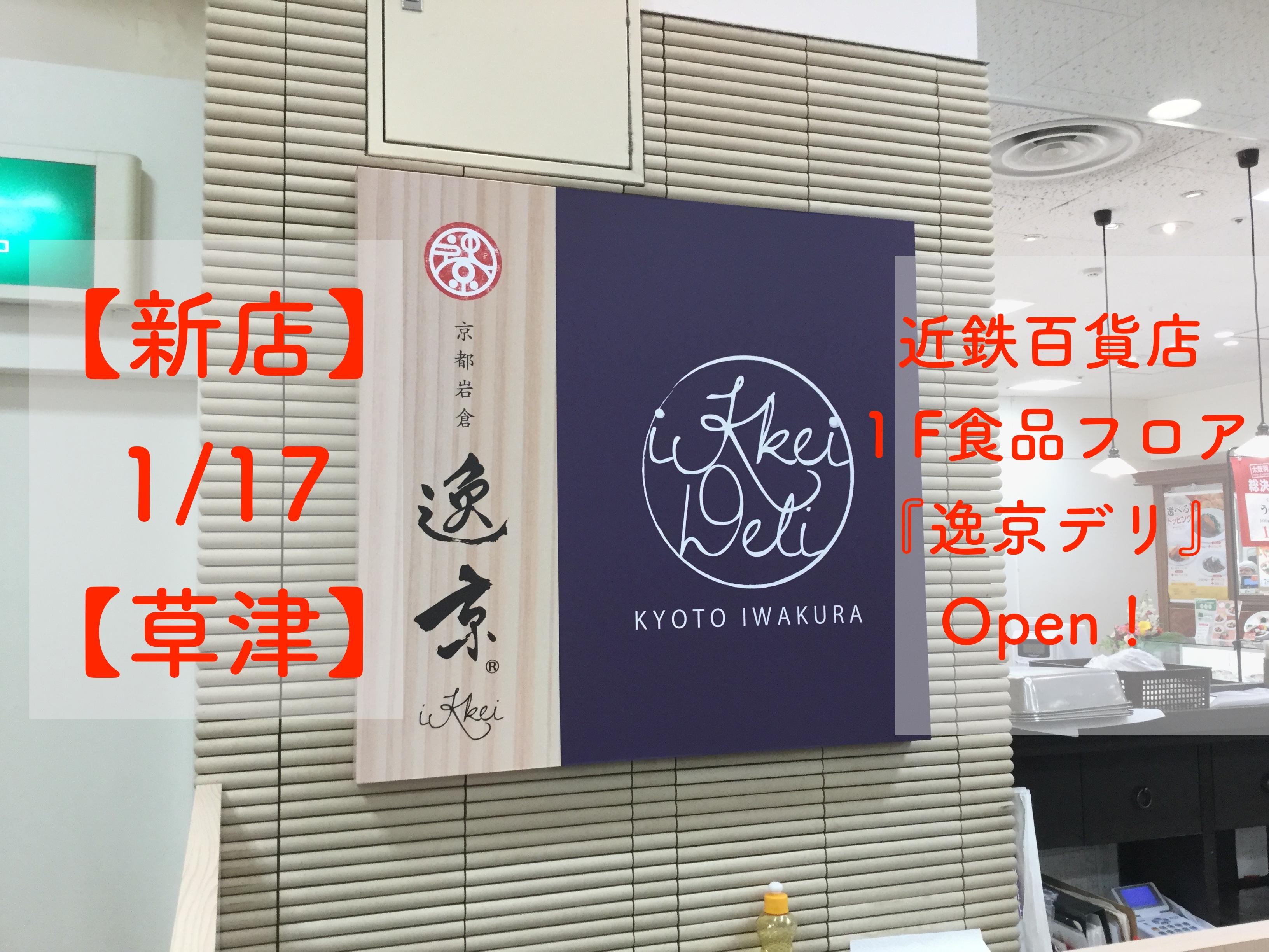 【新店:1/17】京の和食をテイクアウト『逸京Deli(いっけいデリ)』【草津:近鉄百貨店】
