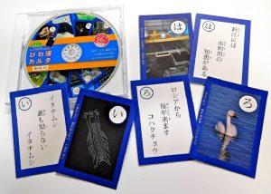 【次回は1/6・7・8に開催】 新春!びわ博カルタ大会 (琵琶湖博物館)